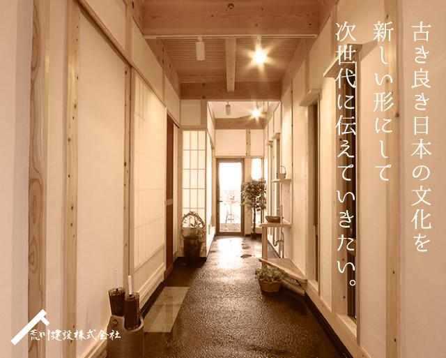 荒川建設株式会社|古き良き日本の文化を新しい形にして次世代に伝えていきたい。